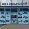 Автомагазины в Зилаире